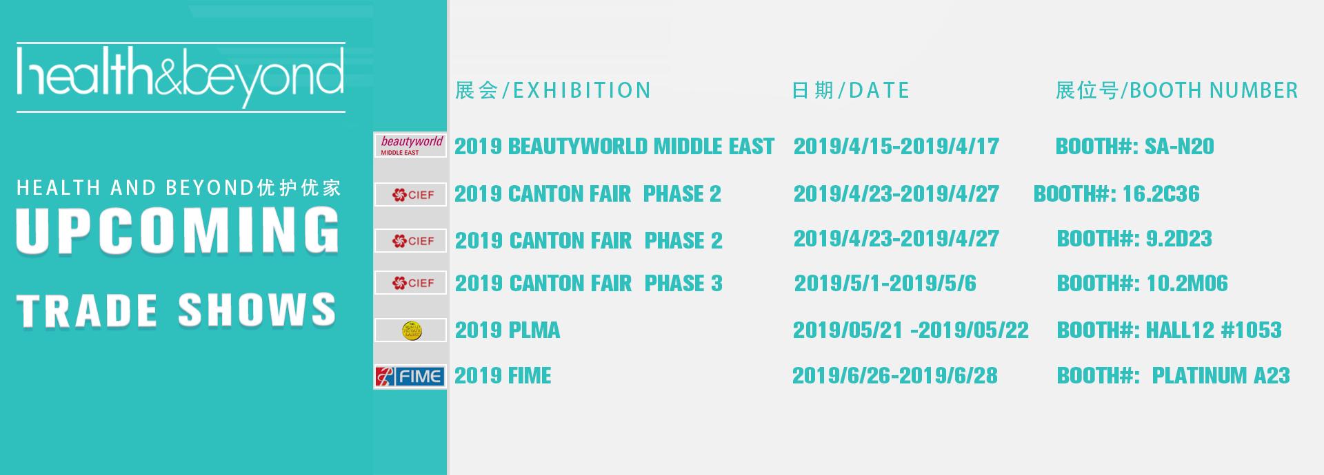 2019 exhibition information